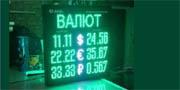 табло для пункта обмена валют