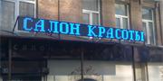 Бегущая строка СТАТИЧЕСКОГО типа, Киев