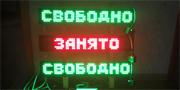 """Светодиодные таблички """"СВОБОДНО-ЗАНЯТО"""""""